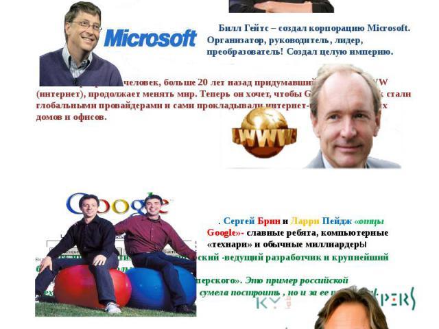 Выдающиеся менеджеры в области инноваций