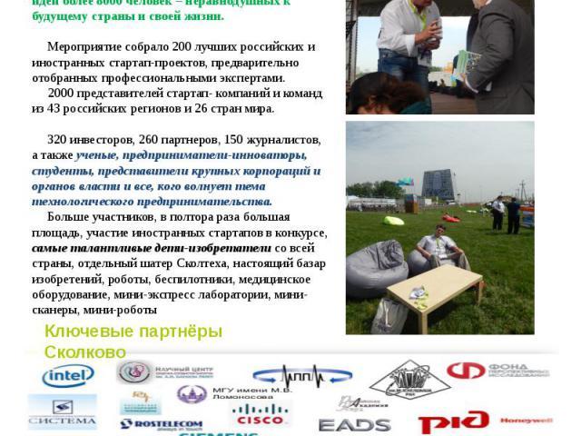 Сколково - Startup village