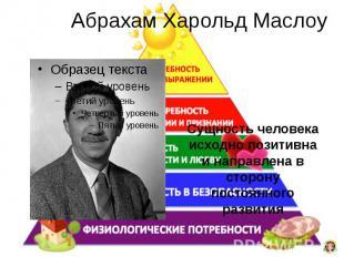 Абрахам Харольд Маслоу Сущность человека исходно позитивна и направлена в сторон