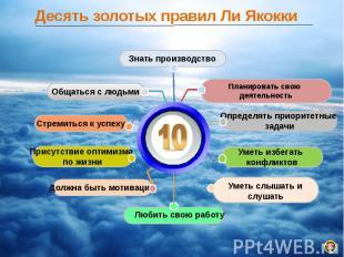 Десять золотых правил Ли Якокки