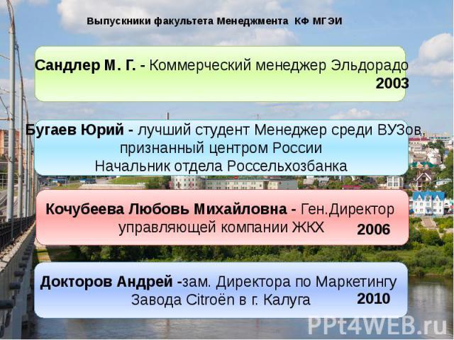 Выпускники факультета Менеджмента КФ МГЭИ