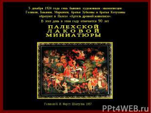5 декабря 1924 года семь бывших художников - иконописцев: Голиков, Баканов, Марк