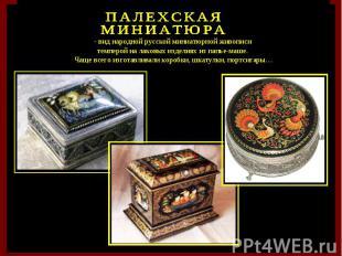 - вид народной русской миниатюрной живописи темперой на лаковых изделиях из папь