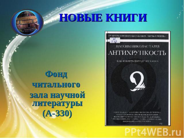Фонд читального зала научной литературы (А-330)
