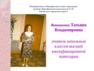 Муниципальное общеобразовательное учреждениесредняя общеобразовательная школа №
