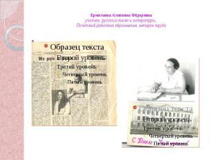 Ермолаева Алевтина Фёдоровнаучитель русского языка и литературы, Почётный работн