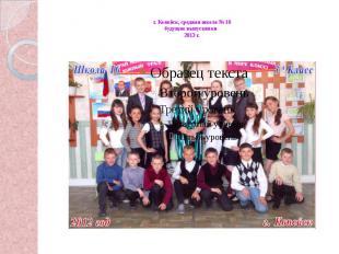 г. Копейск, средняя школа № 16будущие выпускники 2013 г.