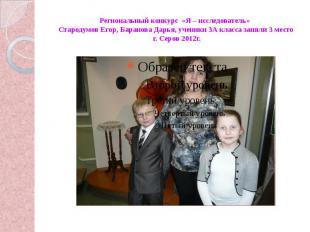Региональный конкурс «Я – исследователь» Стародумов Егор, Баранова Дарья, ученик