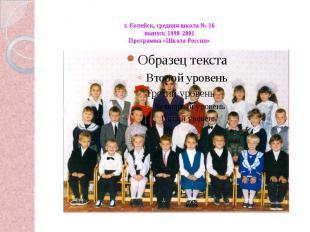 г. Копейск, средняя школа № 16выпуск 1998-2001Программа «Школа России»