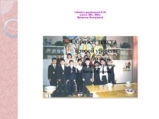 г. Копейск, средняя школа № 16выпуск 2001 – 2004 г.Программа Виноградовой