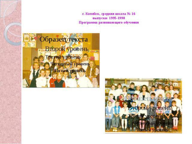 г. Копейск, средняя школа № 16выпуски 1995-1998Программа развивающего обучения