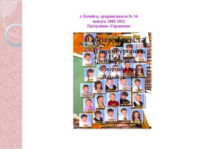 г. Копейск, средняя школа № 16выпуск 2009-2012Программа «Гармония»