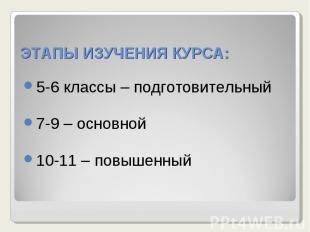 5-6 классы – подготовительный 5-6 классы – подготовительный 7-9 – основной 10-11