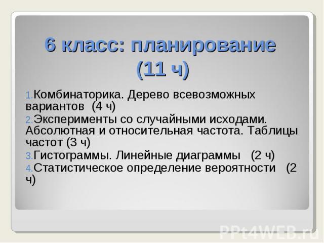 Комбинаторика. Дерево всевозможных вариантов (4 ч) Комбинаторика. Дерево всевозможных вариантов (4 ч) Эксперименты со случайными исходами. Абсолютная и относительная частота. Таблицы частот (3 ч) Гистограммы. Линейные диаграммы (2 ч) Статистическое …