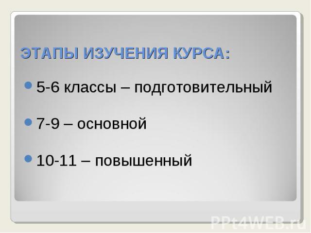 5-6 классы – подготовительный 5-6 классы – подготовительный 7-9 – основной 10-11 – повышенный