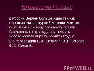 Влияние на Россию В России Верлен больше известен как персонаж литературной исто