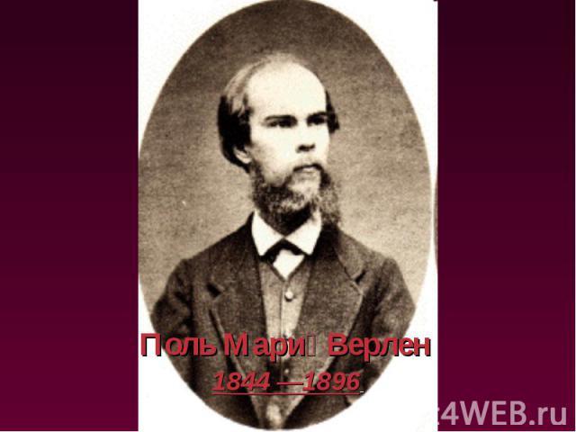 Поль Мари Верлен 1844 —1896