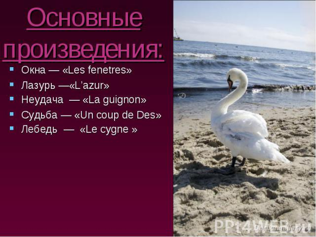 Основные произведения: Окна — «Les fenetres» Лазурь —«L'azur» Неудача — «Laguignon» Судьба— «Uncoup deDes» Лебедь — «Le cygne »