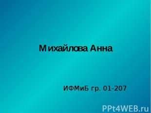 Михайлова Анна ИФМиБ гр. 01-207