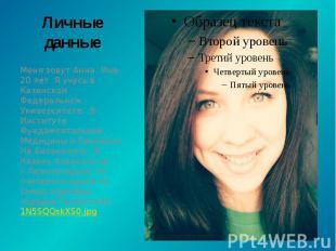 Личные данные Меня зовут Анна. Мне 20 лет. Я учусь в Казанском Федеральном Униве