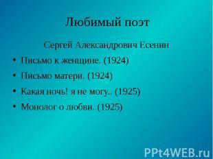 Любимый поэт Сергей Александрович Есенин Письмо к женщине. (1924) Письмо матери.