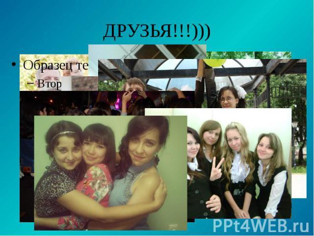 ДРУЗЬЯ!!!)))