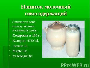 Сочетает всебе пользу молока исвежесть сока . Сочетает всебе п