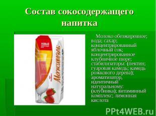 Молоко обезжиренное; вода; сахар; концентрированный яблочный сок; концентрирован