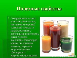 Содержащиеся в соках углеводы (моносахара, пектиновые вещества) совместно с микр