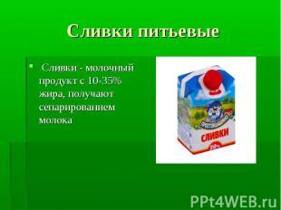 Сливки - молочный продукт с 10-35% жира, получают сепарированием молока &n