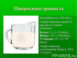Калорийность: 120 кКал. Калорийность: 120 кКал. Энергетическая ценность продукта