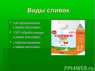 пастеризованные сливки питьевые; пастеризованные сливки питьевые; УВТ-обработанн
