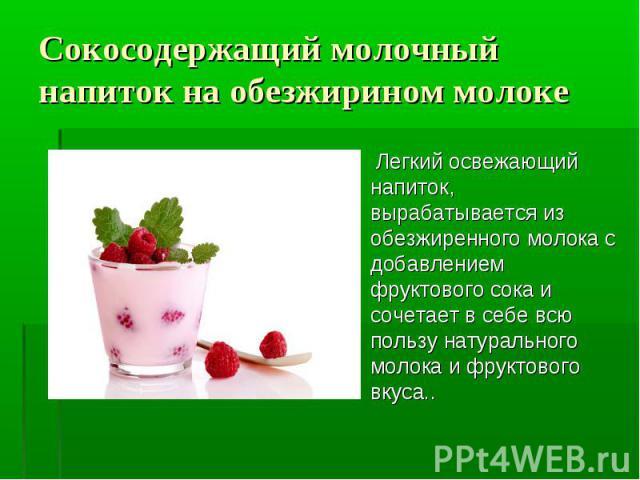 Легкий освежающий напиток, вырабатывается из обезжиренного молока с добавлением фруктового сока и сочетает в себе всю пользу натурального молока и фруктового вкуса.. Легкий освежающий напиток, вырабатывается из обезжиренного молока с добавлением фру…