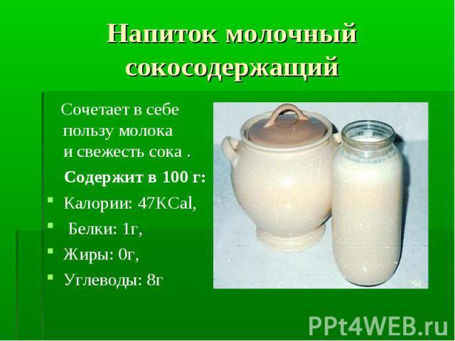 Сочетает всебе пользу молока исвежесть сока . Сочетает всебе пользу молока исвежесть сока . Содержит в 100 г: Калории: 47KCal, Белки: 1г, Жиры: 0г, Углеводы: 8г