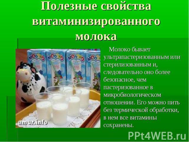 Молоко бывает ультрапастеризованным или стерилизованным и, следовательно оно более безопасное, чем пастеризованное в микробиологическом отношении. Его можно пить без термической обработки, в нем все витамины сохранены. Молоко бывает ультрапастеризов…