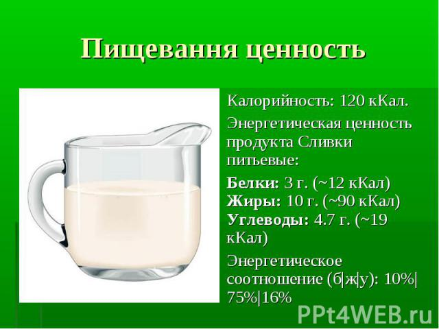 Калорийность: 120 кКал. Калорийность: 120 кКал. Энергетическая ценность продукта Сливки питьевые: Белки:3 г. (~12 кКал) Жиры:10 г. (~90 кКал) Углеводы:4.7 г. (~19 кКал) Энергетическое соотношение (б|ж|у): 10%|75%|16%
