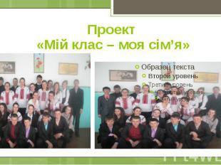 Проект «Мій клас – моя сім'я»