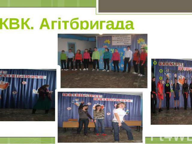 КВК. Агітбригада