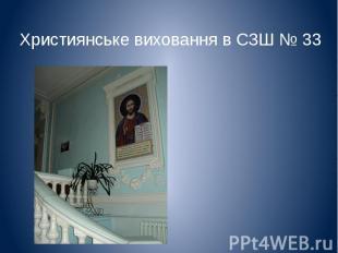 Християнське виховання в СЗШ № 33