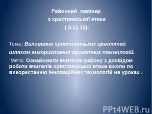 Районний семінар Районний семінар з християнської етики ( 3.11.10): Тема: Вихова