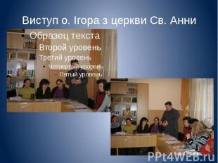 Виступ о. Ігора з церкви Св. Анни
