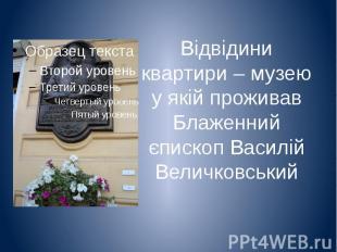 Відвідини квартири – музею у якій проживав Блаженний єпископ Василій Величковськ