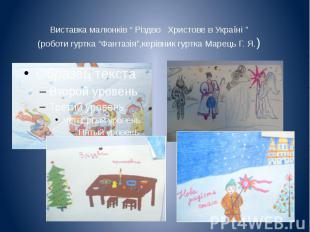 """Виставка малюнків """" Різдво Христове в Україні """" (роботи гуртка """"Фантазія"""",керівн"""