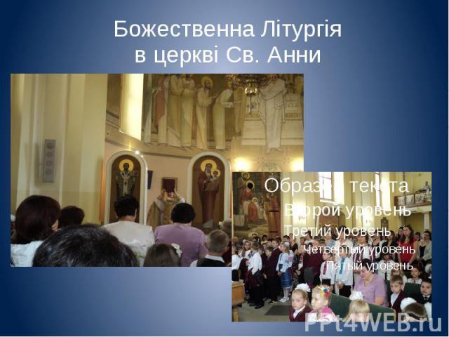Божественна Літургія в церкві Св. Анни
