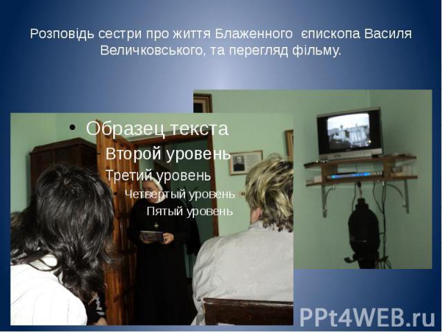 Розповідь сестри про життя Блаженного єпископа Василя Величковського, та перегляд фільму.