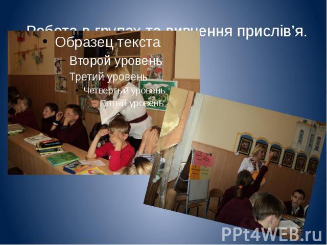 Робота в групах та вивчення прислів'я.