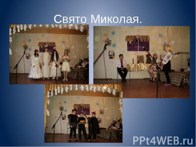 Свято Миколая.