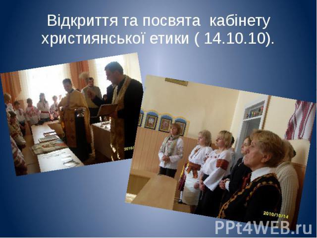 Відкриття та посвята кабінету християнської етики ( 14.10.10).