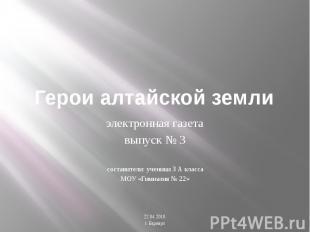 Герои алтайской землиэлектронная газетавыпуск № 3составители: ученики 3 А класса