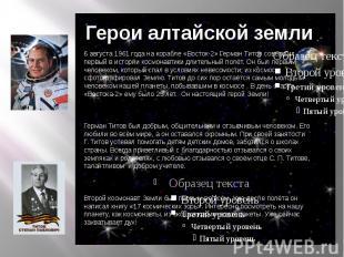 Герои алтайской земли6 августа 1961 года на корабле «Восток-2» Герман Титов сове